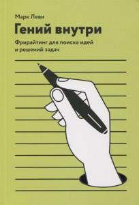 Книга Гений внутри. Фрирайтинг для поиска идей и решений задач