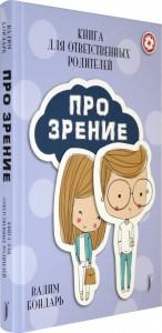 Книга Книга Про Зрение для ответственных родителей