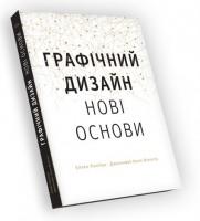 Книга Графічний дизайн: Нові основи
