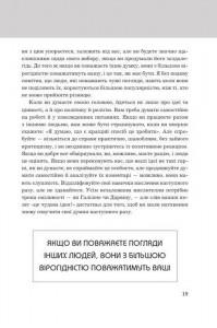фото страниц Правила мислення #10