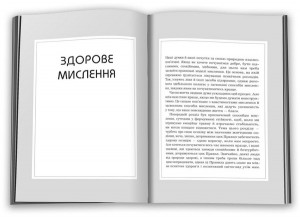 фото страниц Правила мислення #4