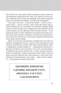 фото страниц Правила мислення #8