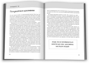 фото страниц Правила мислення #5