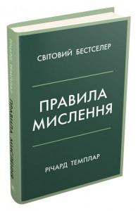 Книга Правила мислення