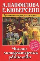 Книга Чисто литературное убийство