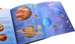 фото страниц Велика книга зірок і планет #3