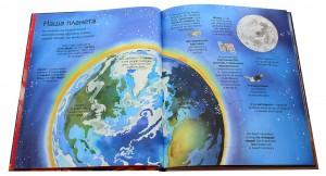 фото страниц Велика книга зірок і планет #2