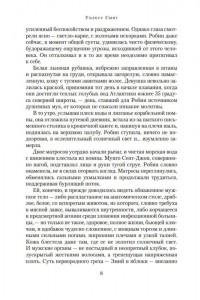фото страниц Полет сокола #10