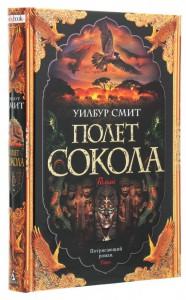Книга Полет сокола