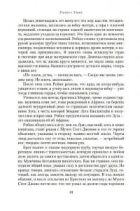 фото страниц Полет сокола #7
