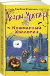 Книга Агата Мистери. Кошмарный Хэллоуин