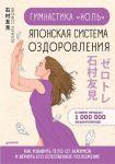Книга Гимнастика 'ноль'. Японская система оздоровления