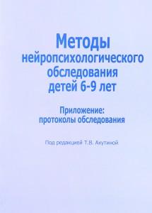 Книга Методы нейропсихологического обследования детей 6-9 лет. Приложение: протоколы обследования