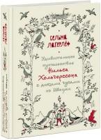 Книга Удивительное путешествие Нильса Хольгерссона с дикими гусями по Швеции