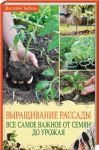 Книга Выращивание рассады. Все самое важное от семян до урожая