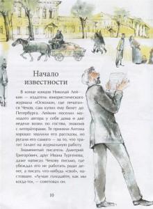 фото страниц Чехов #4