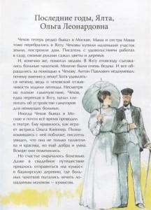 фото страниц Чехов #6