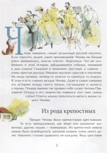 фото страниц Чехов #2