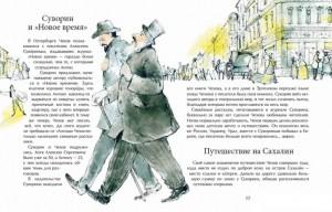 фото страниц Чехов #7