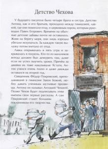 фото страниц Чехов #3