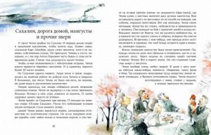 фото страниц Чехов #8