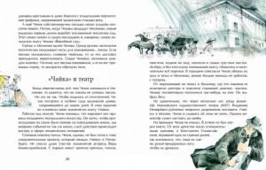 фото страниц Чехов #9