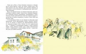 фото страниц Чехов #10
