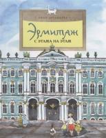 Книга Эрмитаж. С этажа на этаж