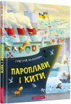Книга Пароплави і кити