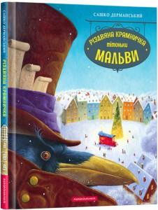Книга Різдвяна Крамничка Тітоньки Мальви