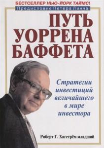 Книга Путь Уоррена Баффета. Стратегии инвестиций величайшего в мире инвестора