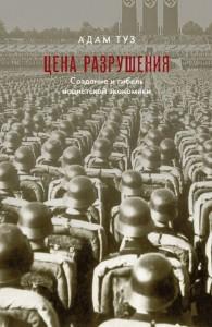 Книга Цена разрушения. Создание и гибель нацистской экономики