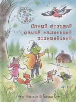 Книга Комиссары Гордон и Жаби. Самый большой самый маленький полицейский
