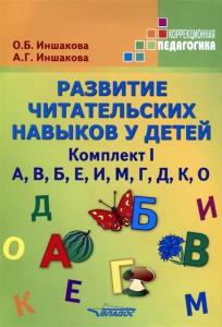 Книга Развитие читательских навыков у детей. Комплект 1. А, В, Б, Е, И, М, Г, Д, К, О