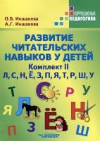 Книга Развитие читательских навыков у детей. Комплект 2. Л, С, Н, Е, З, П, Я, Т, Р, Ш, У