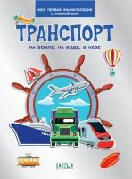 Книга Транспорт. На земле, на воде, в небе