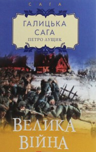 Книга Галицька сага. Велика війна