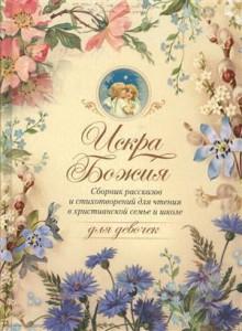 Книга Искра Божия. Для девочек
