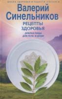 Книга Рецепты здоровья. Добрая пища для тела и души