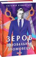 Книга Зеров. Поховальний промовець