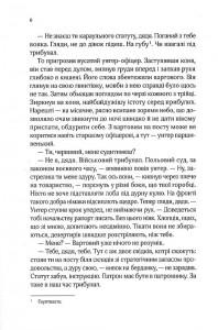 фото страниц Вигнанець і грішниця #3