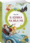 Книга Бабушка на яблоне
