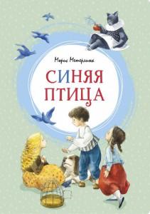фото страниц Синяя птица #2