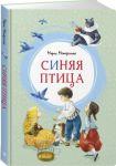 Книга Синяя птица