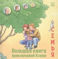 Книга Большая книга приключений Конни. Семья