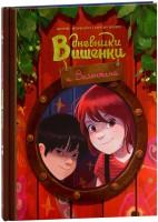 Книга Дневники Вишенки и Валентина