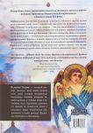фото страниц Собор. Киевский перекресток Вильгельма Котарбинского #6