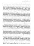 фото страниц Собор. Киевский перекресток Вильгельма Котарбинского #9