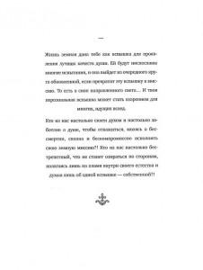 фото страниц Собор. Киевский перекресток Вильгельма Котарбинского #10