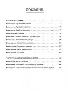 фото страниц Собор. Киевский перекресток Вильгельма Котарбинского #7
